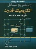 تشریح مسائل الکترونیک قدرت محمد ه. رشید ( مدارها، عناصر و کاربردها - ویرایش دوم )