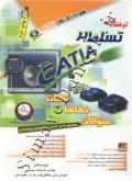 ترفندهای تسلط بر طراحی با catia