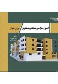 اصول طراحی مجتمع مسکونی ایران - جهان