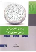 مبحث انتگرال در ریاضی عمومی 1 و 2