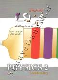 آزمایش های فیزیک 2 ( جلد اول : مدارهای الکتریکی )