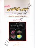 شیمی کوانتومی شامل فصول 12 تا 17 جلد دوم