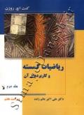 ریاضیات گسسته و کاربردهای آن (جلد دوم)