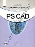 آموزش کاربردی شبیه سازی سیستم های قدرت در PS CAD (با مثال های کاربردی)
