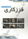 فرزکاری ( ماشین ابزار - جلد دوم )
