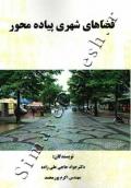 فضاهای شهری پیاده محور
