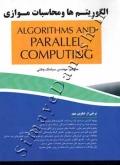 الگوریتم ها و محاسبات موازی