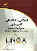 لینوکس و شبکه های کامپیوتری (به همراه +network)