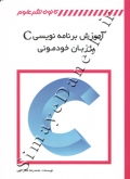 آموزش برنامه نویسی c  با زبان خودمونی