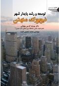 توسعه و رشد پایدار شهری نیویورک، منهتن