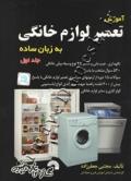 آموزش تعمیر لوازم خانگی به زبان ساده - جلد اول