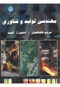 مهندسی تولید و فناوری (دو جلد)