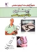 مجموعه کتابهای مستند آزمونهای استخدامی پرستاری(سوالات تخصصی و عمومی)