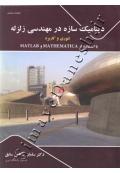 دینامیک سازه در مهندسی لرزه ( تئوری و کاربرد )