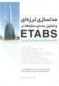 مدلسازی لرزه ای و تحلیل عددی سازه ها در ETABS ( به همراه مثال ها و پروژه های کاربردی )