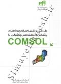 طراحی و شبیه سازی پروژه های پزشکی و مهندسی پزشکی با comsol