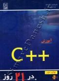 آموزش ++C در 21 روز
