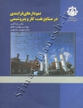 نمودارهای فرایندی در صنایع نفت ، گاز و پتروشیمی