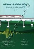 اندکنش دینامیکی پل-وسیله نقلیه (با کاربرد در خطوط ریلی پرسرعت) جلد اول