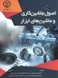 اصول ماشین کاری و ماشین های ابزار