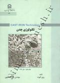 تکنولوژی چدن( CAST IRON TECHNOLOGY) چاپ دوم