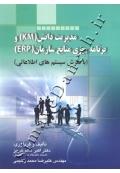 مدیریت دانش (KM) و برنامه ریزی منابع سازمان (ERP) (با نگرش سیستم های اطلاعاتی)