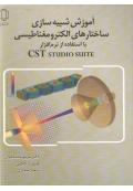 آموزش شبیه سازی ساختارهای الکترومغناطیسی با استفاده از نرم افزار CST STUDIO SUITE