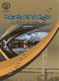 دستورالعمل طراحی ایمن پل ها