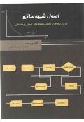 اصول شبیه سازی ( کاربرد نرم افزار ارنا در محیط های صنعتی و خدماتی )