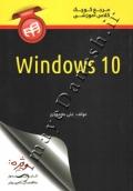مرجع کوچک کلاس آموزشی windows 10