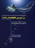 اصول شبیه سازی مقدماتی و پیرفته دینامیک سیالات محاسباتی با استفاده از نرم افزار های CFX & FLUENT