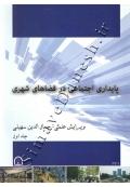 پایداری اجتماعی در فضاهای شهری ( جلد اول )
