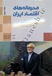 محرمانه های اقتصاد ایران - جلد دوم