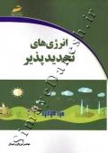 انرژی های تجدیدپذیر