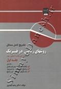 تشریح کامل مسائل روشهای ریاضی در فیزیک بر اساس کتاب آرفکن، وبر (جلد اول)