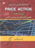 معامله گری به روش price action (روندها) تحلیل تکنیکال با پرایس اکشن - ویرایش جدید