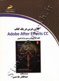 کلاس درس در یک کتاب ADOBE after effects cc