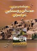 برنامه ریزی مسکن روستایی در ایران