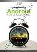 برنامه نویسی androidبرای تکنولوژی های جدید