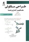 طراحی مولکولی ( مفاهیم و کاربردها )