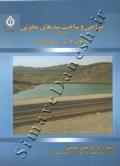 طراحی و ساخت سدهای مخزنی (جلد دوم) سد های خاکی - سنگریزه ای