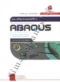کاملترین مرجع کاربردی ABAQUS (مقدماتی)