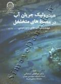 هیدرولیک جریان آب در محیط های متخلخل (جلد دوم: مهندسی آبهای زیرزمینی)