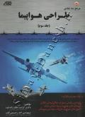طراحی هواپیما (جلد سوم)
