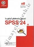 تحلیل داده های آماری باSPSS24