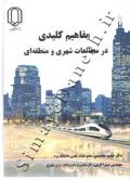 مفاهیم کلیدی در مطالعات شهری و منطقه ای