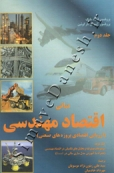 مبانی اقتصاد مهندسی (ارزیابی اقتصادی پروژه های صنعتی) جلد دوم : موضوعات پیشرفته و تحلیل تکمیلی در اقتصاد مهندسی (همراه با آموزش مدل سازی مالی در excel)