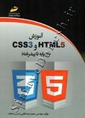 آموزشcss3 و html5 (از پایه تا پیشرفته)
