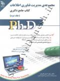 مجموعه مدیریت فناوری اطلاعات کتاب جامع دکتری (جلد دوم)phd