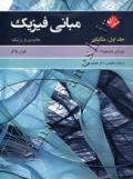 مبانی فیزیک جلد اول:مکانیک ویرایش یازدهم